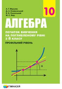 Алгебра і початки аналізу (початок вивчення на поглибленому рівні з 8 класу, профільний рівень)  підручник для 10 класу закладів загальної середньої освіти