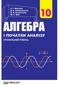 Алгебра і початки аналізу (профільний рівень) підручник для 10 класу закладів загальної середньої освіти