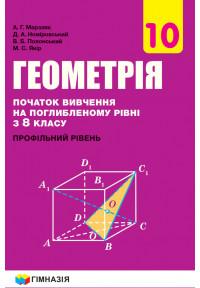 Геометрія (початок вивчення на поглибленому рівні з 8 класу, профільний рівень) підручник для 10 класу закладів загальної середньої освіти
