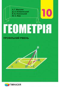 Геометрія (профільний рівень) підручник для 10 класу закладів загальної середньої освіти