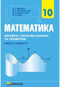 Математика (алгебра і початки аналізу та геометрія, рівень стандарту) підручник для 10 класу закладів загальної середньої освіти