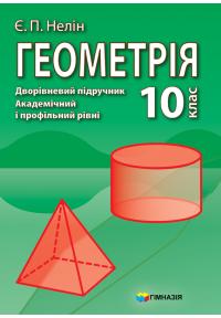 Геометрія. Дворівневий підручник для 10 класу загальноосвітніх навчальних закладів. Академічний і профільний рівні