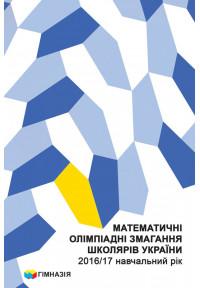 Математичні олімпіадні змагання школярів України. 2016-2017