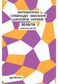Математичні олімпіадні змагання школярів України. 2018-2019 навч.рік