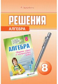 Решебник к сборнику Мерзляка. Алгебра. 8 класс.(рус) Щербань. Новый