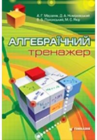 Алгебраїчний тренажер. Посібник для школярів та абітурієнтів. Схвалено для використання у ЗНЗ