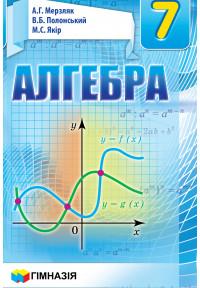 Алгебра 7 Класса Автор Мерзляк Решебник