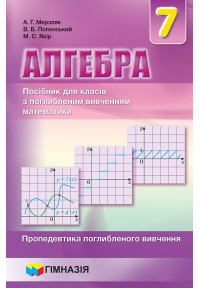 Алгебра. 7 клас. Посібник для класів з поглибленим вивченням математики. Пропедевтика поглибленого вивчення.