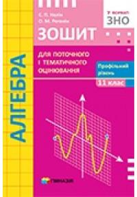 Алгебра. 11 клас. Зошит для поточного і тематичного оцінювання. Профільний рівень.