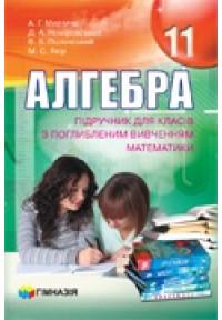 Алгебра. Підручник для 11 класу з поглибленим вивченням математики. У двох частинах.