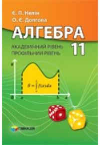 Алгебра. 11 клас. Підручник для загальноосвітніх навчальних закладів. Академічний рівень, профільний рівень.
