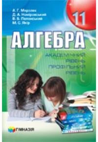Алгебра. 11 клас. Підручник для загальноосвітніх навчальних закладів. Академічний рівень, профільний рівень. М`яка обкладинка.
