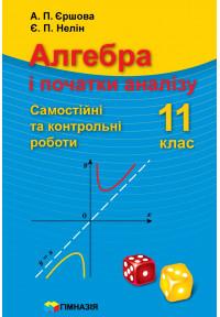 Алгебра і початки аналізу. 11 кл. Самостійні та контрольні роботи. Академічний рівень, профільний рівень.