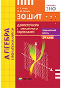 Алгебра і початки аналізу. 10 кл. Зошит для поточного і тематичного оцінювання. Академічний рівень.