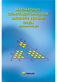 Математичні олімпіадні змагання школярів України. 2013-2014 роки