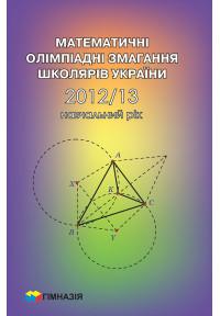 Математичні олімпіадні змагання школярів України 2012-2013 роки