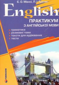 Практикум з англійської мови