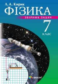 Фізика. 7 клас. Збірник задач. Нова програма.