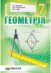 Геометрія 7кл. Підручник для загальноосвіт.навч.закладів.Твердий.Мерзляк