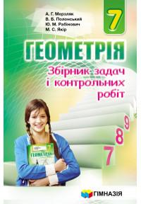 Геометрія. 7 клас. Збірник задач і контрольних робіт.