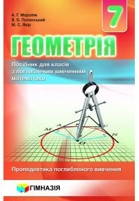 Геометрія. 7 клас. Навчальний посібник для класів з поглибленим вивченням математики. Пропедевтика поглибленого вивчення.