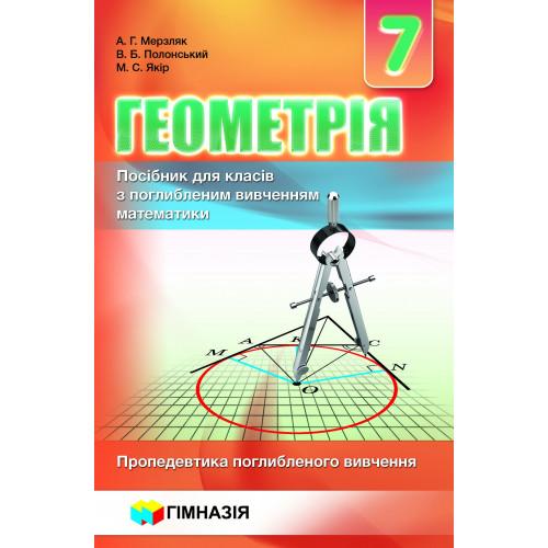 Гдз геометрия 8 клас з поглибленим вивченням математики мерзляк