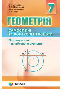 Геометрія. 7 клас. Самостійні та контрольні роботи. Пропедевтика поглибленого вивчення