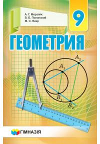 Геометрія. Підручник для 9 класу (російською мовою)