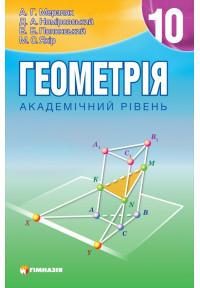 Геометрія. Підручник для 10 класу загальноосвітніх навчальних закладів. Академічний рівень