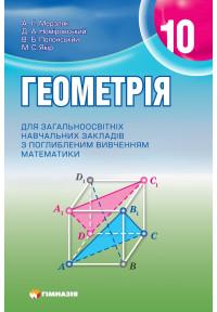 Геометрія. Підручник для 10 класу загальноосвітніх навчальних закладів з поглибленним вивченням математики