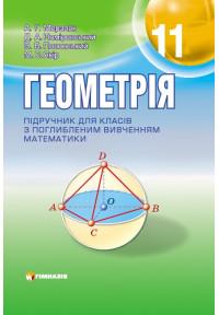 Геометрія. Підручник для 11 класу загальноосвітніх навчальних закладів з поглибленним вивченням математики