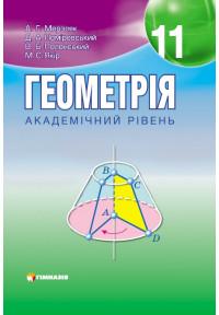 Геометрія. Підручник для 11 класу загальноосвітніх навчальних закладів. Академічний рівень