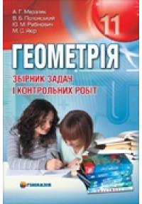 Геометрія. 11 кл. Збірник задач і контрольних робіт.