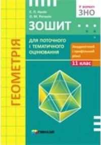 Геометрія. 11 кл. Зошит для поточного і тематичного оцінювання. Академічний і профільний рівні.