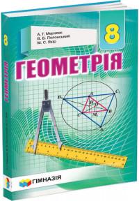 Геометрія. 8 кл. Підручник для загальноосвітих навчальних закладів. Твердий. Мерзляк. Нова програма