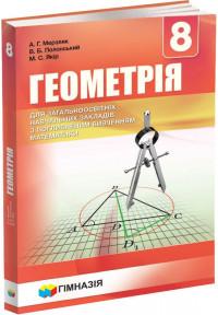 Геометрія. Підручник для 8 класу загальноосвітніх навчальних закладів з поглибленим вивченням математики