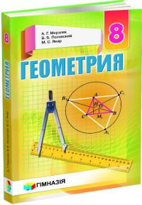 Геометрія. Підручник для 8 класу (російською мовою)