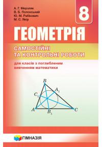 Геометрія. 8 клас. Самостійні та контрольні роботи для класів з поглибленим вивченням математики