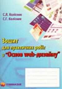 Зошит для практичних робіт з основ Web-дизайну