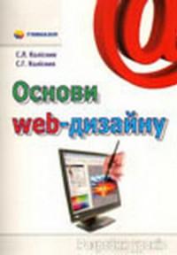 Основи Web-дизайну. розробки уроків