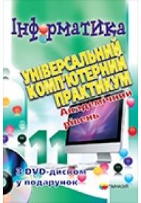 Інформатика. 11 кл. Універсальний комп`ютерний практикум з DVD-диском. Академічний рівень.