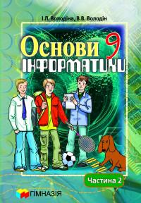 Основи інформатики. 9 кл. Навчальний посібник у 2-х частинах.  2 ч.