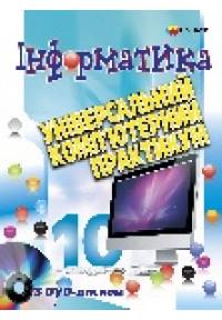 Інформатика. 10 кл. Універсальний комп`ютерний практикум з DVD-диском.