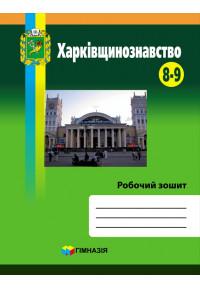 Харківщинознавство. Робочий зошит
