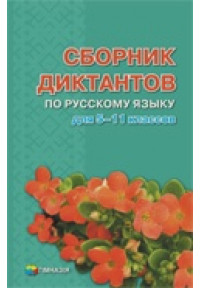 Русский язык. Сборник диктантов для 5–11 классов