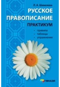 Русское правописание. Практикум. Правила, таблицы, упражнения