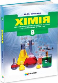 Хімія. Підручник для 8 класу для загальноосвітніх навчальних закладів з поглибленим вивченням хімії.