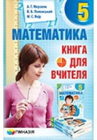 Математика. 5 клас. Книга для вчителя