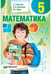 Математика. 5кл. Учебник для общеобразовательных учебн.завед. Мерзляк. Новый
