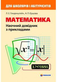 Математика. Наочний довідник з прикладами